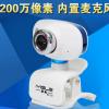 一件代发免驱高清台式电脑摄像头 视频头家用摄像头带麦克风话筒