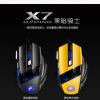 X7有线USB电竞游戏加重鼠标 炫彩背光灯