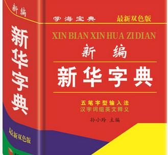 新编新华字典