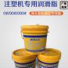 海天塑机专用威斯达尔00#锂基润滑脂