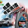 汽车车用润滑油10w30清洁修复