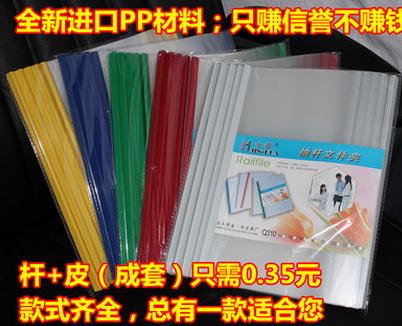 a4透明文件夹试卷夹简历报告夹 拉杆夹抽杆夹