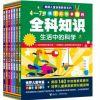 世界儿童年鉴·全科知识(全7册·附赠答案手册)4-7岁孩子应该掌握的全科知识