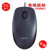 正品 Logitech/罗技M90 办公家用USB有线鼠标