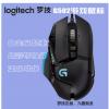 包邮 Logitech罗技G502 RGB发光有线游戏鼠标 可编程竞技鼠标正品