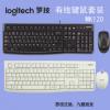 正品 Logitech罗技MK120有线键鼠套装 黑色USB 键盘鼠标套件