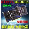 显卡工厂供应GTX970 1G D5高性能独立游戏显卡电脑显卡厂家批发