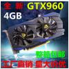 全新GTX960 4G D5 独立显卡游戏工作室挂机多开电脑显卡厂家批发