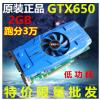 显卡厂家批发原装GTX650 2G DDR5 电脑高清独立游戏显卡