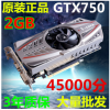 显卡厂家批发GTX750 2G独显台式机独立高清游戏显卡电脑显卡