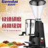 格米莱9083商用电动磨豆机 不锈钢专业咖啡研磨器 双刀厂价直销