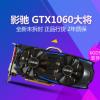 GALAXY/影驰 GTX1060大将 6G独立 游戏独立显卡 gtx1060