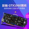 影驰GTX1060黑将 3G D5 独立游戏显卡超GTX1050显卡