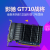 影驰 GT710战将 1GD3 64Bit 独立显卡 静音办公显卡 代GT610显卡
