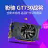 影驰GT730战将1G显存D3 英雄联盟LOL游戏独立显卡