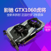 影驰 GTX1060 虎将 3GD5 游戏显卡 VR独立游戏显卡