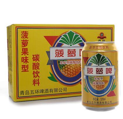 商超餐饮专供 果味型啤酒 青岛五环黄菠萝啤1-24-320ml 量大从优