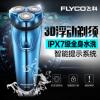 飞科电动剃须刀FS336 txd智能充电水洗提示 5w大功率3D浮动 礼品