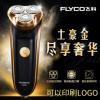 飞科代理FS360充电动剃须刀三头刮胡须刀土豪金可以印刷公司LOGO