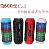 炫彩Q600蓝牙音箱音乐脉动变色龙带屏 多功能创意台灯