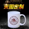 陶瓷马克杯广告礼品杯 咖啡杯 定制中秋礼品logo国庆活动促销赠品