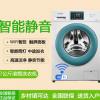 Midea/美的 MG70V30WX 7公斤智能物联网云滚筒全自动洗衣机 静音