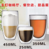 厂家批发玻璃双层杯耐热咖啡杯大中小耐热透明玻璃茶杯