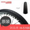 代理 朝阳箭齿虎H 5166 26*2.10山地车外胎 单车自行车轮胎 60TPI
