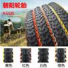 代理 朝阳彩色轮胎H5120 26*1.95自行车外胎 山地车软边胎30TPI