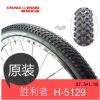 朝阳H 5129胜利者27.5*1.95山地车外胎鲨鱼皮防刺自行车轮胎30TPI