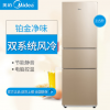 Midea/美的 BCD-215WTM(E)时尚外观三门电冰箱家用节能静音