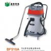 洁霸 BF510A吸尘吸水机器70L双马达大功率干湿两用工厂商业洗车用