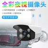索迈无线摄像头wifi远程室外监控器夜视高清网络手机家用户外套装