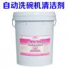 超宝自动洗碗机专用清洁剂20kg厨房强力去污清洁剂DFH001正品保证