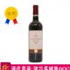 红酒法国葡萄酒波尔多AOC干红原瓶进口红酒类批发网代理加盟招商