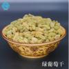 包邮 绿宝石葡萄干 绿干 吐鲁番无核白葡萄干 500g零食 绿珍珠