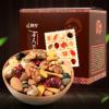 每日坚果大礼包孕妇零食组合混合果仁干果210g(30g*7)营养早餐