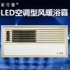 斯可馨2016超级暖风王 取暖换气照明吹风功能 厂家批发销售