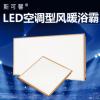 斯可馨集成吊顶LED细边 高亮型LED平板灯 方灯12瓦,长2 超长寿命