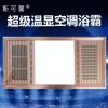 斯可馨2016热卖新款LED600-10古铜 多功能超导暖风浴霸 暖风王
