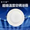 斯可馨2寸LED射灯热卖款 集成吊顶LED圆形面板灯 超薄厨卫灯