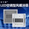 斯可馨空调型风暖300*300单超导浴霸 厂家热销