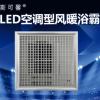 斯可馨2016优质大功率电风扇 电风扇批发 集成吊顶电风扇
