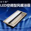 斯可馨黄金管浴霸 集成吊顶LED?风暖超薄暖疗多功能浴霸