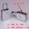 30磁感密码锁电力表箱锁防水锁子昆仑牌磁性挂锁通开通用钥匙