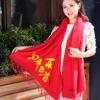 中国红喜庆仿羊绒红围巾定制LOGO公司年会礼品流苏长围巾保暖批发