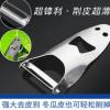 厂家直销多功能削皮刀 开瓶器起子刨皮刀超锋利不锈钢刮皮刀