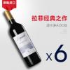 新版 法国原瓶进口红酒 拉菲传奇波尔多AOC 干红葡萄酒 单瓶