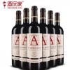 供应法国原瓶进口 拉菲奥希耶红A干红葡萄酒