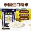泰国原装进口白糯米 长粒白糯米包粽子糯米糯米饭团香糯米1kg